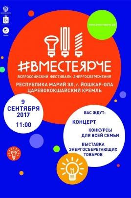 Вместе ярче-2017 постер