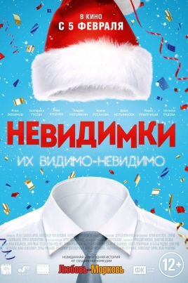 Невидимки постер