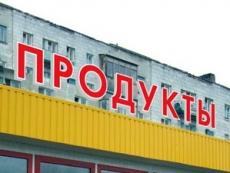 Злоумышленники зачастили в магазины Йошкар-Олы за деньгами и продуктами