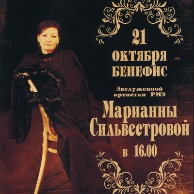Бенефис Марианны Сильвестровой