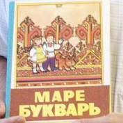 Школьников Марий Эл обеспечат национальной литературой