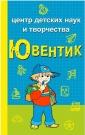 Центр детских наук и творчества «Ювентик»