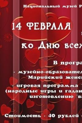 14 февраля - День Святого Валентина постер