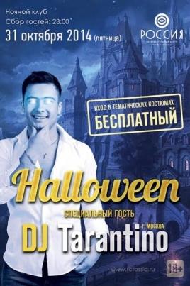 Halloween в России постер