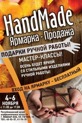 Ярмарка-продажа изделий ручной работы постер