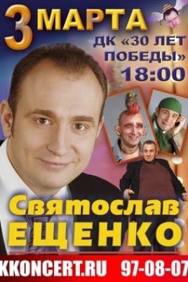 Святослав Ещенко постер