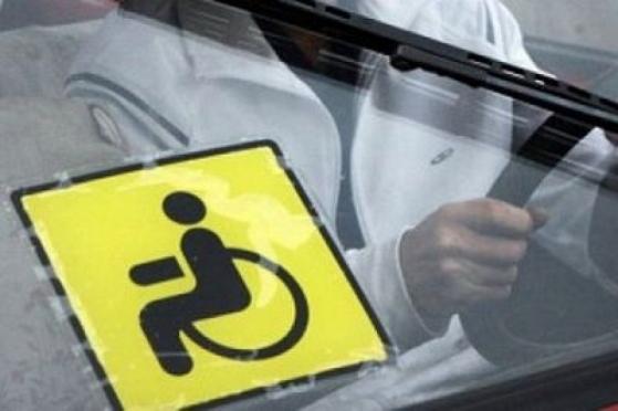 Водителей-инвалидов обяжут иметь при себе документ, подтверждающий состояние здоровья