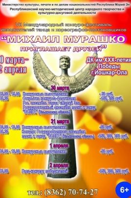 Михаил Мурашко приглашает друзей постер