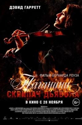 Паганини: Скрипач дьяволаPaganini: The Devil's Violinist постер