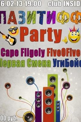 ПазитиФФ Party постер