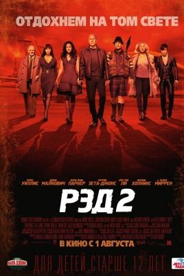 Рэд 2Red 2 постер