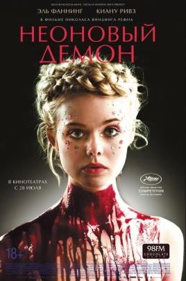 Неоновый демонThe Neon Demon постер