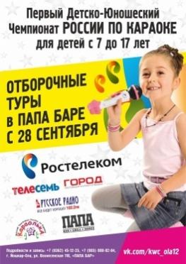 В Йошкар-Оле впервые пройдет детско-юношеский Чемпионат по караоке