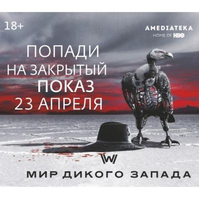 Премьерный показ 2-го сезона «Мир Дикого Запада»