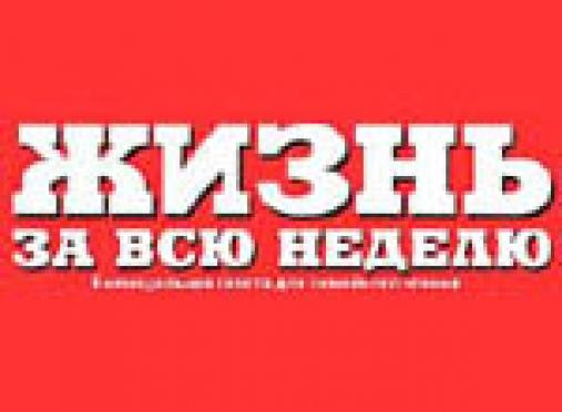 Газета «Жизнь за всю неделю» объявила о начале всероссийской акции-игры, посвященной Дню Победы