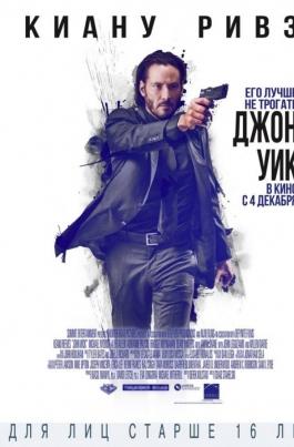 Джон УикJohn Wick постер