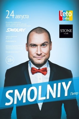 Smolniy (Санкт-Петербург) постер