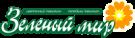 Сеть цветочных магазинов «Зеленый мир»