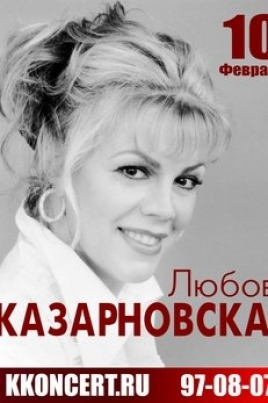 Любовь Казарновская постер