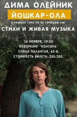 Дима Олейник постер