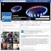 «Газпром газораспределение Йошкар-Ола»  начинает работу с социальными сетями