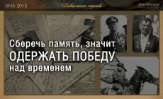 На интернет-портале Marimedia множится архив фотографий героев
