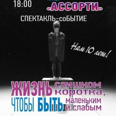 """Народный ансамбль эстрадного танца """"Ассорти"""""""