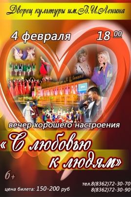 С любовью к людям постер