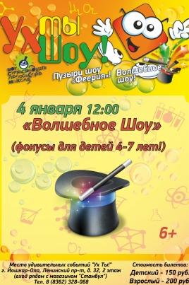 Волшебное шоу (фокусы для детей 4-7 лет) постер