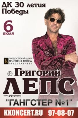 Григорий Лепс постер