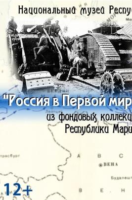 Россия в Первой мировой войне 1914-1918 гг. постер