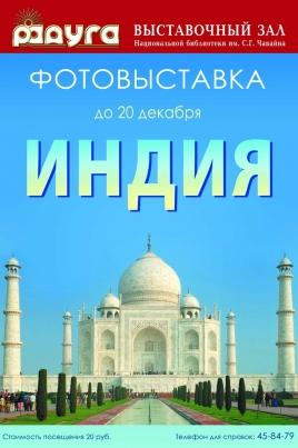 Культура Индии постер