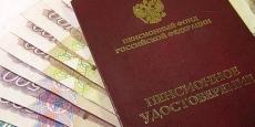 Каждый пятый россиянин рискует остаться без пенсии