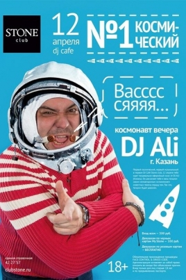 Dj Ali постер