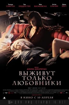 Выживут только любовникиOnly Lovers Left Alive постер