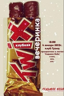 Новогодняя клубная TwiX-вечеринка постер