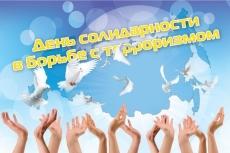Сегодня отмечается День солидарности в борьбе с терроризмом