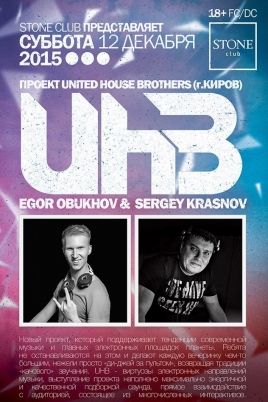 United House Brothers (г.Киров) постер