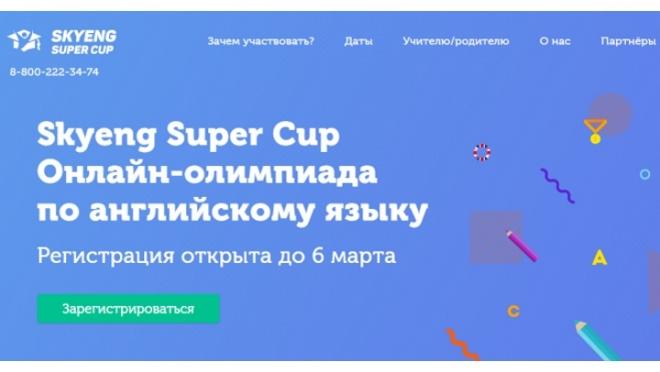 «Ростелеком» поддерживает онлайн-олимпиаду по английскому языку Skyeng Super Cup Winter 2018