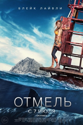 ОтмельThe Shallows постер