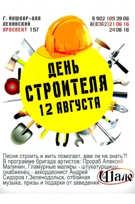 День строителя постер