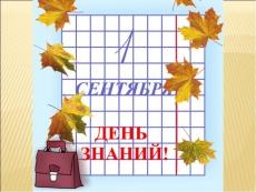Начало учебного года могут перенести на середину сентября