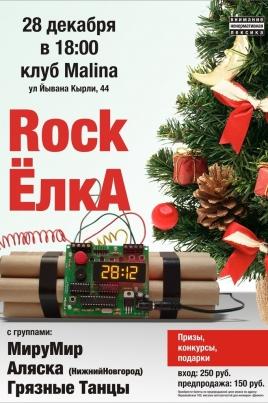 Rock Ёлка постер