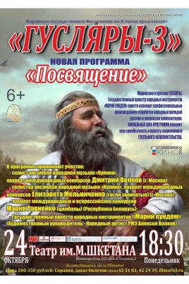 Гусляры-3 постер