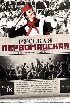 Русская Первомайская постер