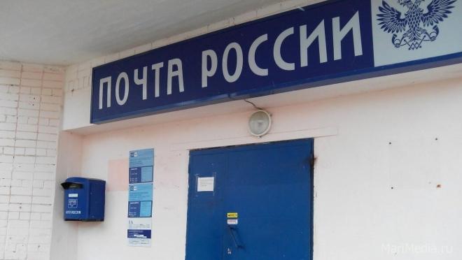 Два почтовых отделения Йошкар-Олы сменили график работы