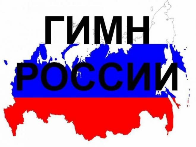 Местных депутатов хотят обязать петь гимн России перед началом заседаний