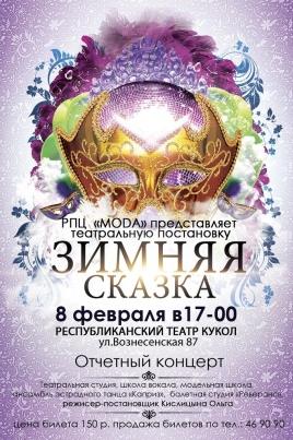 Зимняя сказка постер