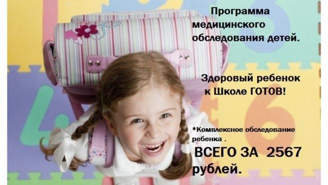 Комплексное обследование ребенка за  2567 руб.!