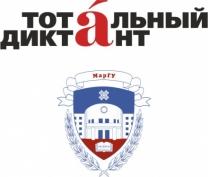 «Тотальный диктант» в Марий Эл пройдет на шести университетских площадках